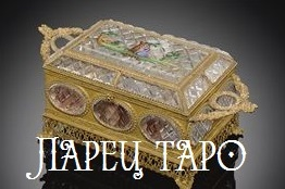 Ларец ТАРО