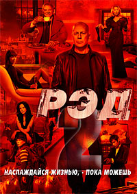 Рэд 2 / Red 2 (2013) 4K, HEVC, HDR, Dolby Vision BDRemux 2160p | D, A