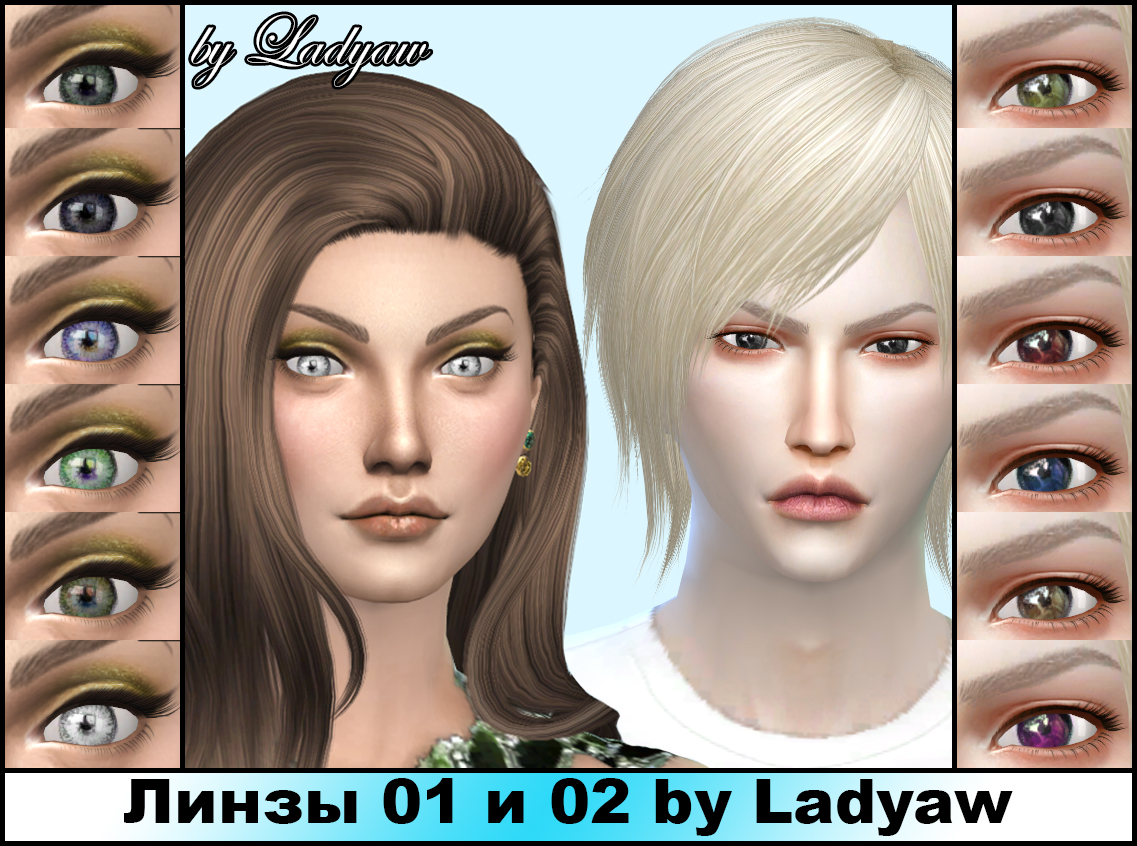 Линзы 01 и 02 by Ladyaw
