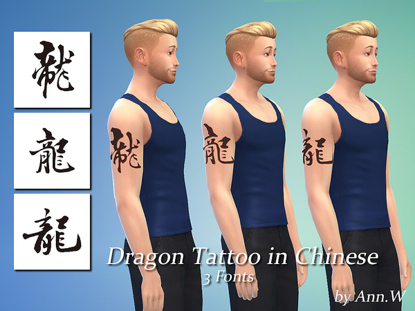 Dragon Tattoo in Chinese by annwang923