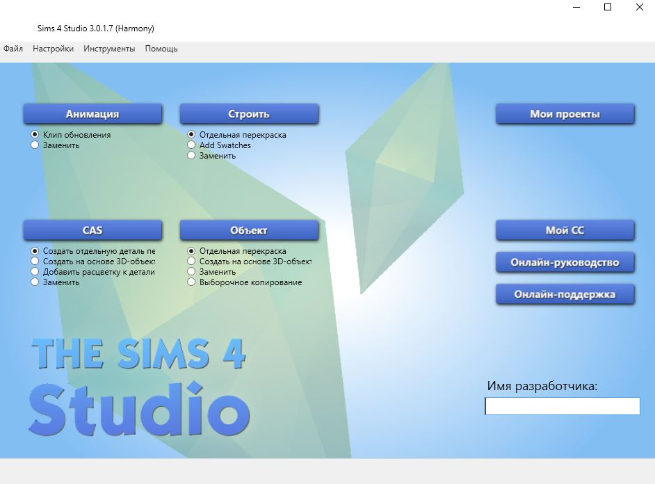 Sims 4 Studio от The Sims 4 Group (1.30)