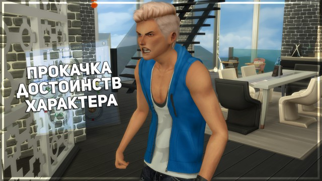 Прокачка достоинств характера МОД - FASTER gain and lose character values by Pawlq