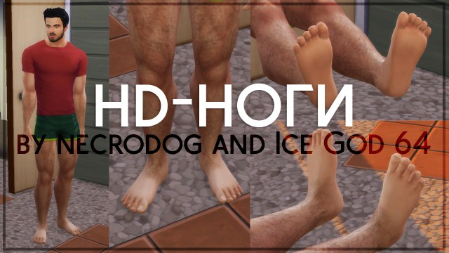 "Мод ""HD-ноги"" - Hd Feet v4 by necrodog & Ice God 64"