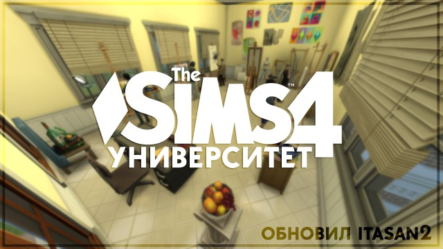 "Мод ""Университет"" - Get To College Mod Updated by Itasan2"