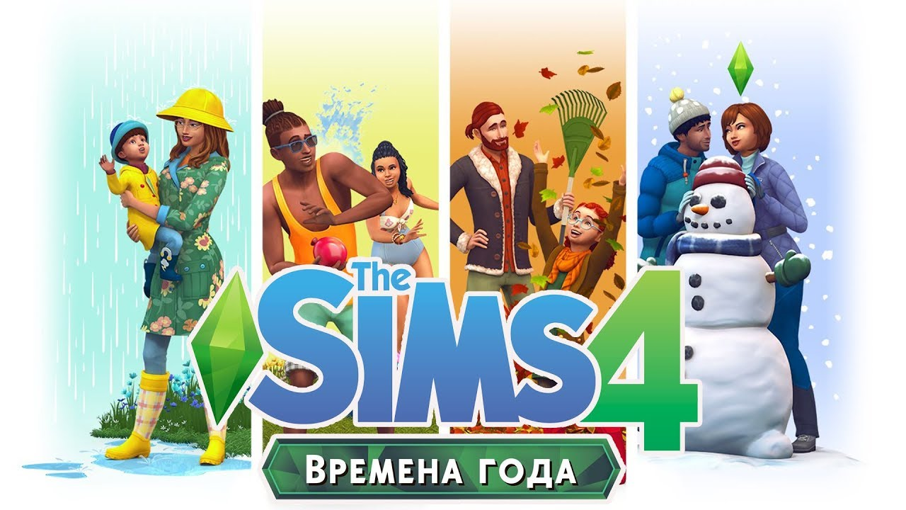 The Sims 4: Deluxe Edition [v 1.44.77.1020] (2014) PC RePack от xatab