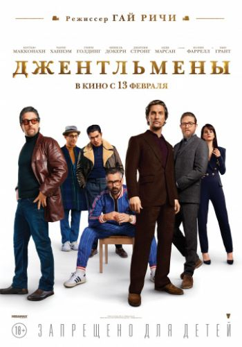 Джентльмены / The Gentlemen (Гай Ричи) [2019, комедия, боевик, криминал, HDTSRip] MVO
