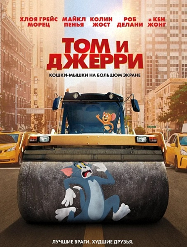 Том и Джерри / Tom and Jerry (2021) WEB-DL 1080p | Line