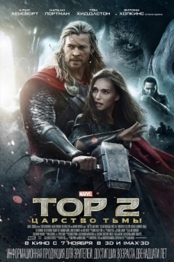 Тор 2: Царство тьмы / Thor: The Dark World (2013) BDRip 720p
